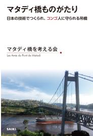 マタディ橋ものがたり 表紙